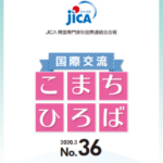 Geologi UNSOED mendapat apresiasi dari JICA (Japan International Cooperation Agency)
